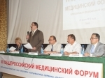 Фотогаллерея VII Общероссийский медицинский форум, который состоялся 21 июня 2012 года в Орле в Центральном федеральном округе
