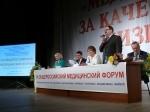 Фотогаллерея VII Общероссийский медицинский форум, который состоялся 14 июня 2012 года в Петропавловске-Камчатском в Дальневосточном федеральном округе