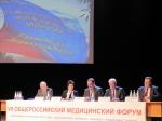 25-26 октября 2012 года в Ульяновске состоялся VII Общероссийский медицинский форум в Приволжском федеральном округе