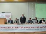 20 сентября 2013 года в Тюмени состоялся VIII Общероссийский медицинский форум в Уральском федеральном округе.