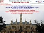 29 сентября 2013 г. в Вене (Австрия) открылась XII Международная медицинская ассамблея «Новые технологии и качество жизни в здравоохранении»