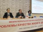 29 мая 2014 года в Сургуте состоялась Межрегиональная научно-практическая конференция «Проблемы качества жизни в здравоохранении» в Уральском федеральном округе.
