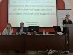 5 июня 2014 года во Владивостоке состоялась II Всероссийская научно-практическая конференция «Паллиативная медицинская помощь в Российской Федерации» в Дальневосточном федеральном округе.