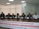 26 сентября 2014 года в Курске состоялась Межрегиональная научно-практическая конференция «Проблемы качества жизни в здравоохранении» в Центральном федеральном округе.