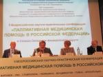 9 октября 2014 года в Архангельске состоялась II Всероссийская научно-практическая конференция «Паллиативная медицинская помощь в Российской Федерации» в Северо-Западном федеральном округе.