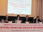 19 ноября 2014 года в Перми состоялась Межрегиональная научно-практическая конференция «Проблемы качества жизни в здравоохранении» в Приволжском федеральном округе.
