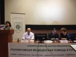 25 февраля 2015 года в Санкт-Петербурге состоялась III Всероссийская научно-практическая конференция «Паллиативная медицинская помощь в Российской Федерации» в Северо-Западном федеральном округе.