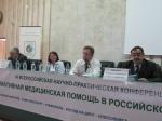 26 марта 2015 года в Ростове-на-Дону состоялась III Всероссийская научно-практическая конференция «Паллиативная медицинская помощь в Российской Федерации» в Южном федеральном округе.