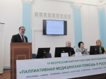 29 января 2016 года в Ярославле состоялась IV Всероссийская научно-практическая конференция «Паллиативная медицинская помощь в Российской Федерации» в Центральном федеральном округе.