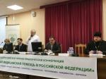 11 марта 2016 года в Барнауле состоялась IV Всероссийская научно-практическая конференция «Паллиативная медицинская помощь в Российской Федерации» в Сибирском федеральном округе.