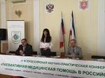 21 апреля 2016 года в Симферополе состоялась IV Всероссийская научно-практическая конференция «Паллиативная медицинская помощь в Российской Федерации» в Крымском федеральном округе.