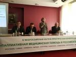 26 мая 2016 года во Владивостоке состоялась IV Всероссийская научно-практическая конференция «Паллиативная медицинская помощь в Российской Федерации» в Дальневосточном федеральном округе.