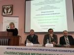25 января 2018 года в Костроме состоялась Межрегиональная научно-практическая конференция «Паллиативная медицинская помощь и поддерживающая терапия в клинической практике» в Центральном федеральном округе.