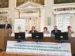 29 марта 2018 года в Томске состоялась Межрегиональная научно-практическая конференция «Паллиативная медицинская помощь и поддерживающая терапия в клинической практике» в Сибирском федеральном округе.