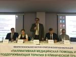 14 июня 2018 года в Воронеже состоялась Межрегиональная научно-практическая конференция «Паллиативная медицинская помощь и поддерживающая терапия в онкологии» в Центральном федеральном округе.