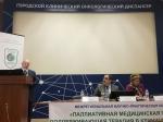 20 сентября 2018 года в Санкт-Петербурге состоялась Межрегиональная научно-практическая конференция «Паллиативная медицинская помощь и поддерживающая терапия» в Северо-Западном федеральном округе.
