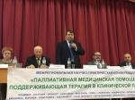 22 ноября 2018 года в Смоленске состоялась Межрегиональная научно-практическая конференция «Паллиативная медицинская помощь и поддерживающая терапия» в Центральном федеральном округе.