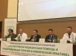 17 января 2018 года в Курске состоялась Межрегиональная научно-практическая конференция «Паллиативная медицинская помощь и поддерживающая терапия» в Центральном федеральном округе.