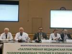 28 февраля 2018 года в Ижевске состоялась Межрегиональная научно-практическая конференция «Паллиативная медицинская помощь и поддерживающая терапия» в Приволжском федеральном округе.