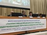 23 января 2020 года в Нижнем Новгороде состоялась Межрегиональная научно-практическая конференция «Паллиативная медицинская помощь и поддерживающая терапия» в Приволжском федеральном округе.