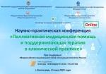 21 мая 2020 г. в Волгограде в онлайн-формате состоялась научно-практическая конференция «Паллиативная медицинская помощь и поддерживающая терапия в клинической практике»