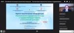 28 мая 2020 г. в Московской области в онлайн-формате состоялась научно-практическая конференция «Паллиативная медицинская помощь и поддерживающая терапия в клинической практике»