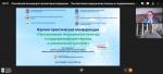 16 июня 2020 г. в Санкт-Петербурге в онлайн-формате состоялась научно-практическая конференция «Паллиативная медицинская помощь и поддерживающая терапия в клинической практике»