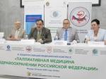 23 июня 2020 г. в Москве в онлайн-формате состоялся XI Общероссийский медицинский конгресс «Паллиативная медицина в здравоохранении Российской Федерации»