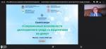 2 июля 2020 г. в Москве в онлайн-формате состоялся симпозиум «Современные возможности долгосрочного ухода за пациентами на дому»