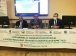 10 сентября 2020 г. в Калининграде состоялась межрегиональная научно-практическая конференция «Паллиативная медицинская помощь и поддерживающая терапия в клинической практике»