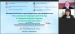 3 декабря 2020 г. в Краснодаре в онлайн формате состоялась межрегиональная научно-практическая конференция «Паллиативная медицинская помощь и поддерживающая терапия в клинической практике»