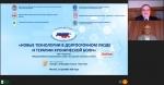 10 декабря 2020 г. в онлайн формате состоялась Всероссийская научно-практическая конференция «Новые технологии в долгосрочном уходе и терапии хронической боли»
