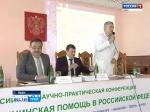 8 июня 2017 года в Орле состоялась Всероссийская научно-практическая конференция «Паллиативная медицинская помощь в Российской Федерации» в Центральном федеральном округе.