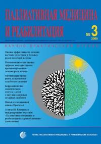 №3 июль-сентябрь 2000 год