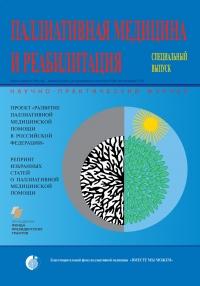 Репринт избранных статей о паллиативной медицинской помощи