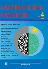№4 октябрь-декабрь 2005 год