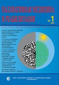 №1 январь-март 2007 год