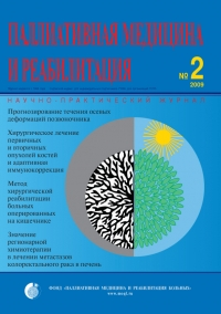 №2 апрель-июнь 2009 год