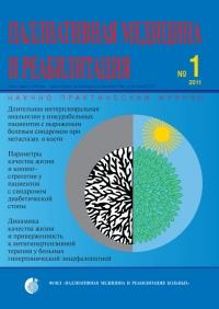 №1 январь-март 2011 год