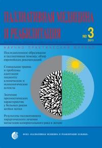 №3 июль-сентябрь 2011 год