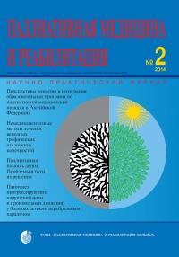 №2 апрель-июнь 2014 год