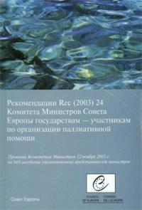 Рекомендации Rec (2003) 24 Комитета Министров Совета Европы государствам - участникам по организации паллиативной помощи.