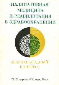 Материалы Международного конгресса «Паллиативная медицина и реабилитация в здравоохранении»