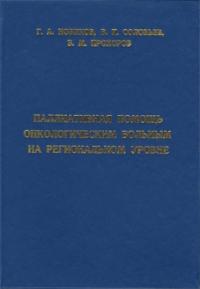 Паллиативная помощь онкологическим больным на региональном уровне. - М.:, 2004. - 116 с.: ил.*