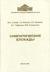 Симпатические блокады. М.: Издательство РАМН.- 2009.-140 с.