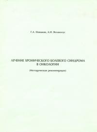 Лечение хронического болевого синдрома в онкологии (Методические рекомендации) Г.А. Новиков, А.Н. Великолуг*