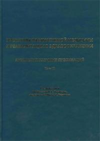 Проблемы паллиативной медицины и реабилитации в здравоохранении. Антология научных публикаций. Том III. - М.: 2003. - 624 с.: ил.*